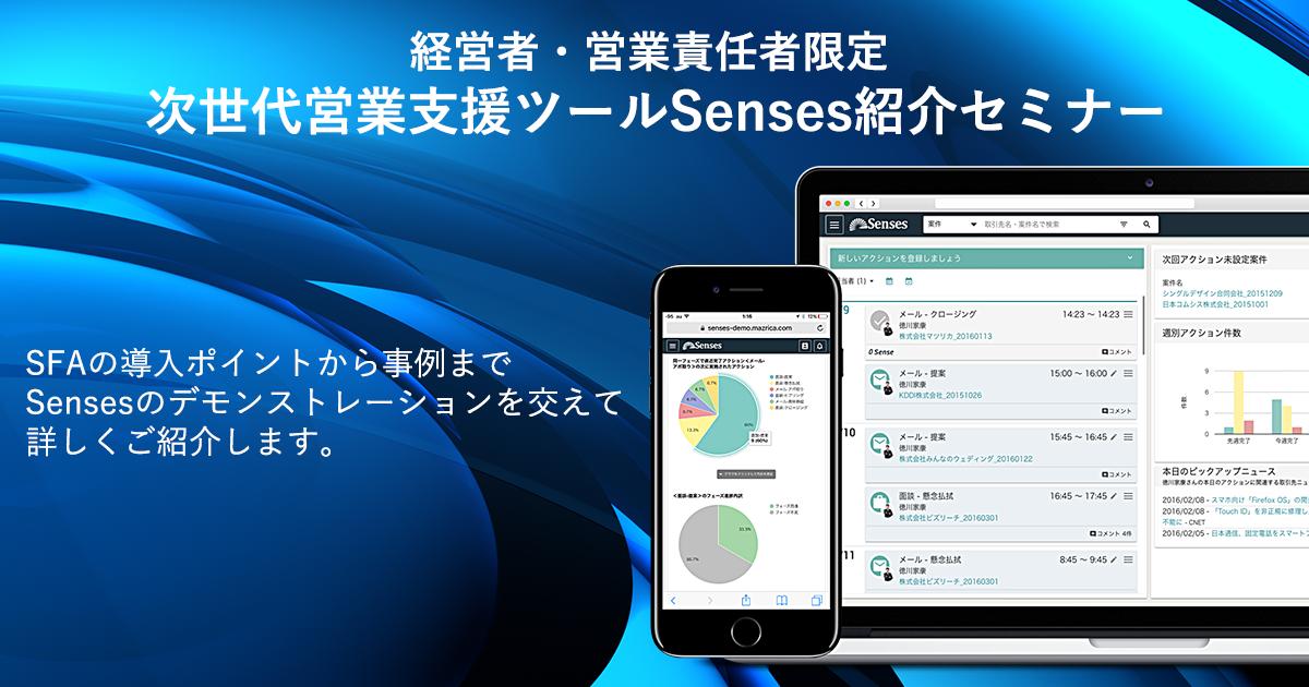 Senses-seminar