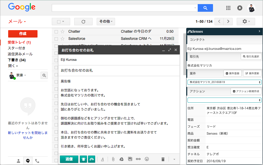 gmail-integration