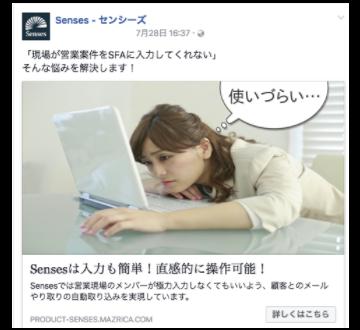 営業活動の中でPDCAサイクルが上手く回らない理由と改善方法 | facebook広告 | Senses Lab. | 3