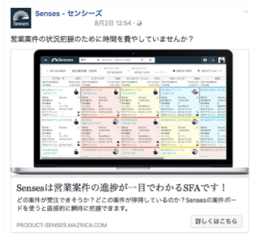 営業活動の中でPDCAサイクルが上手く回らない理由と改善方法 | facebook広告 | Senses Lab. | 4