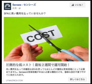 営業活動の中でPDCAサイクルが上手く回らない理由と改善方法 | facebook広告 | Senses Lab. | 6