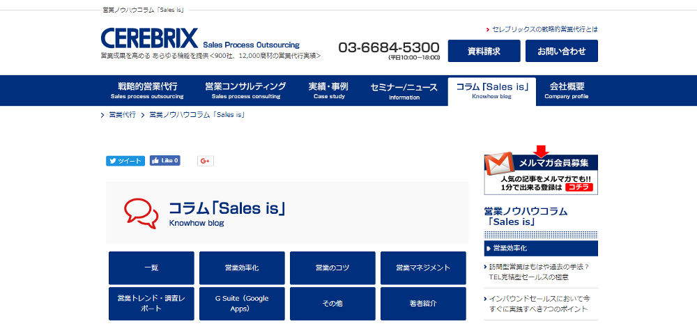 営業ノウハウコラム「Sales is」