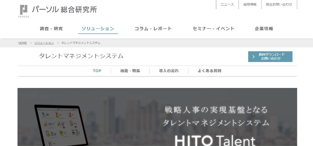 HITO-Talent