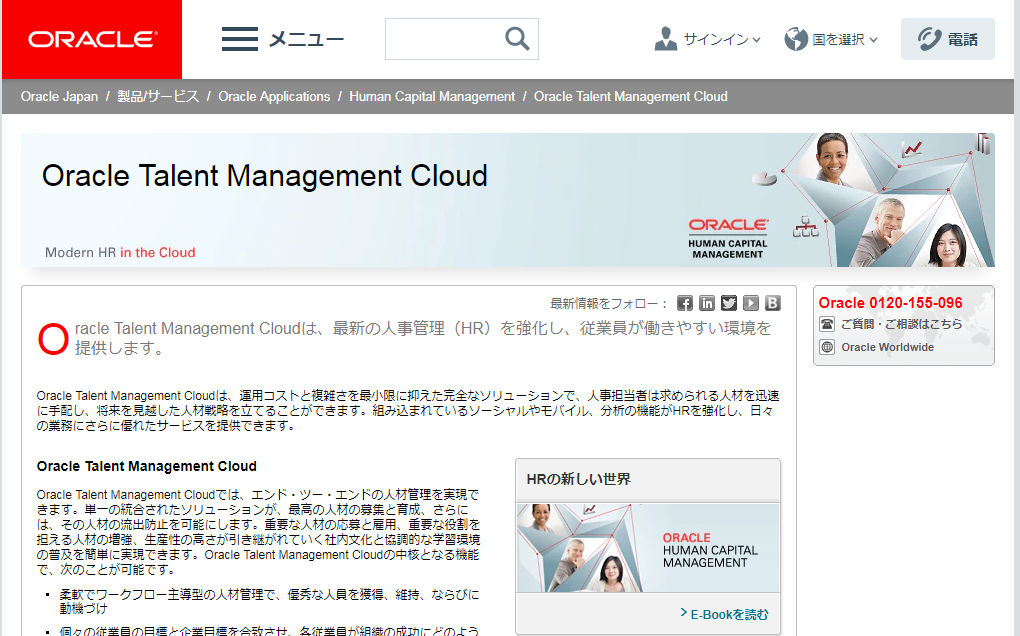 Oracle Talent Management Cloud