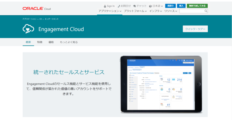 Oracle sales cloud(Engagement Cloud)
