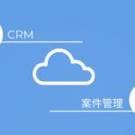 CRM(顧客管理システム)で案件管理をする方法 | 実現できることとは?| Senses Lab. |top