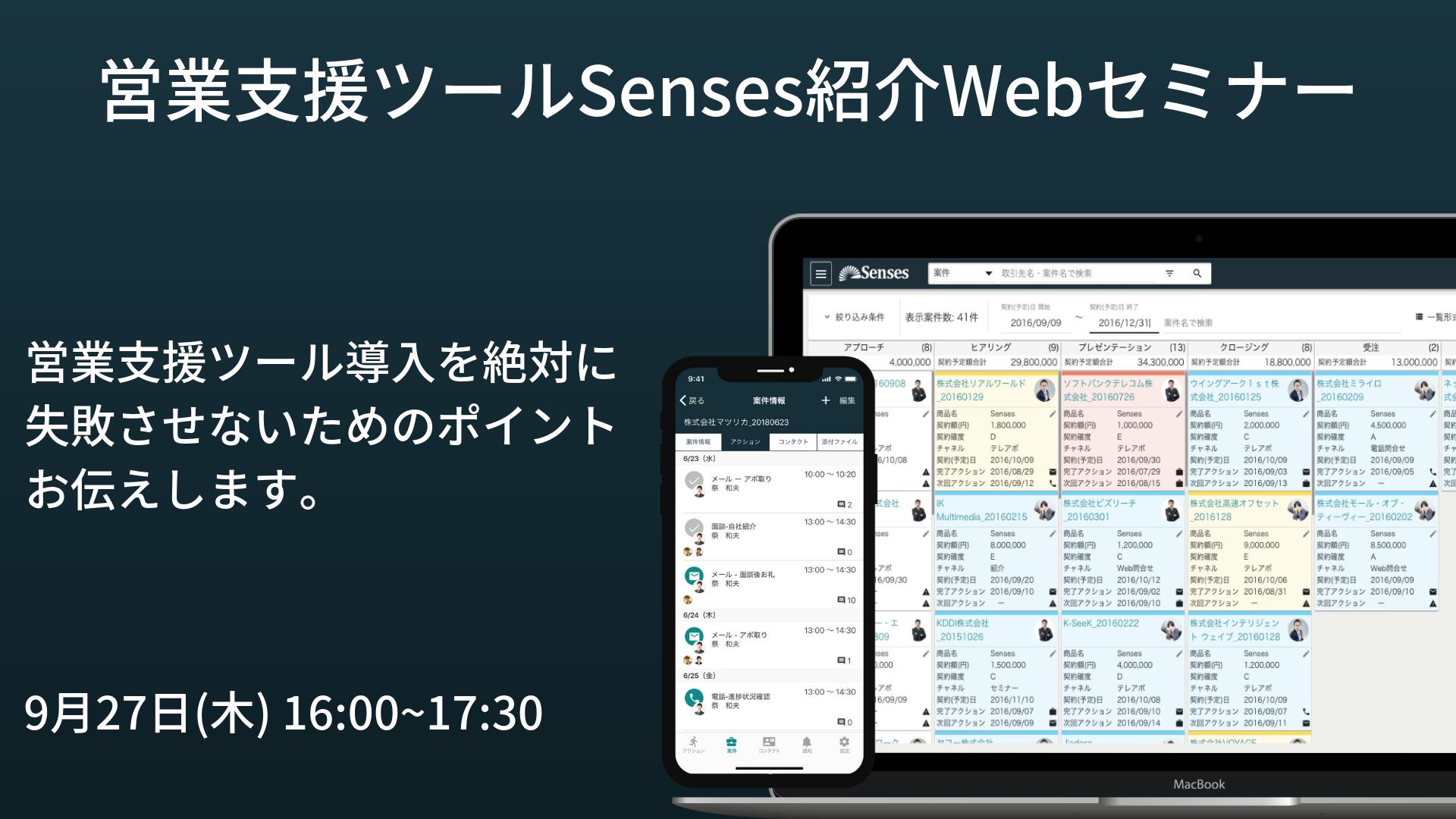 営業がカレンダーで予定管理すべき理由| Senses Lab. |9