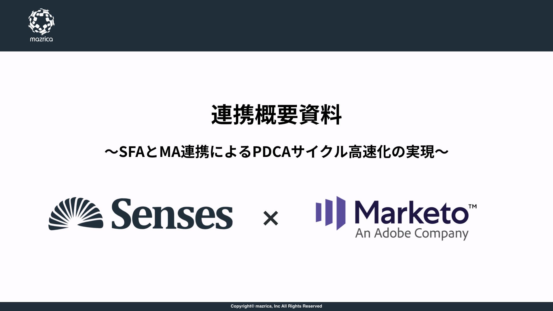 Senses(センシーズ )_Marketo(マルケト)連携