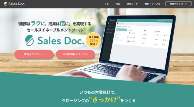Sales Techを促進!|セールスイネーブルメントツール9選|Sales Doc(セールスドック)