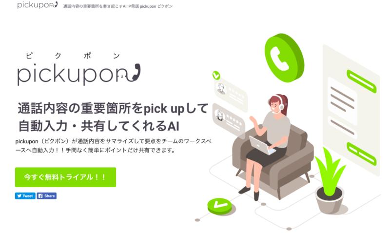 ピクポン インサイドセールス  オンライン商談 ツール