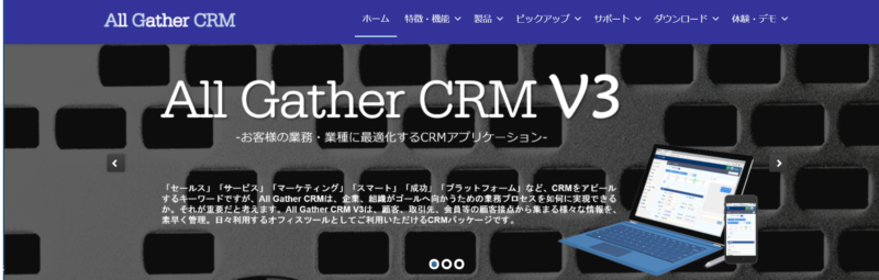 All Gather CRM