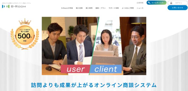 【インサイドセールス必見 】オンライン商談ツール徹底比較9選|特徴・費用・導入メリット|B-Room