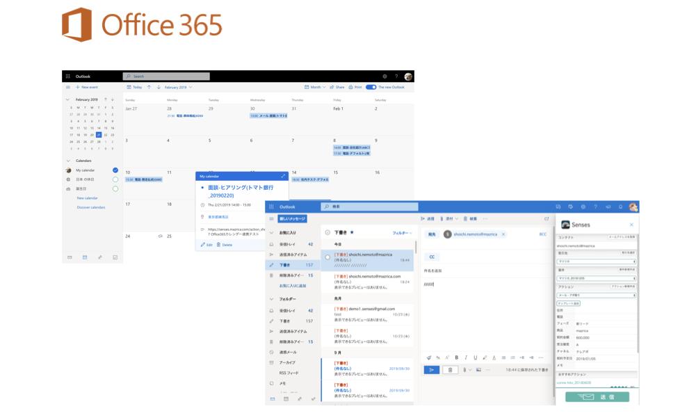 Microsoft 365(旧Office 365)とシステム連携・アドオンすべきツール8選|365連携