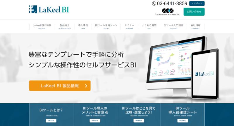 BIツール9選|データドリブンを促進!|Senses Lab.|lakeel