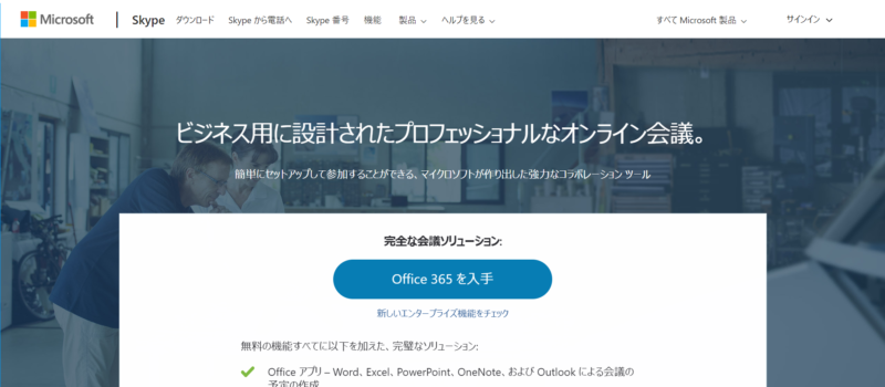オンライン商談ツール8選|Senses Lab.|skype_for_business