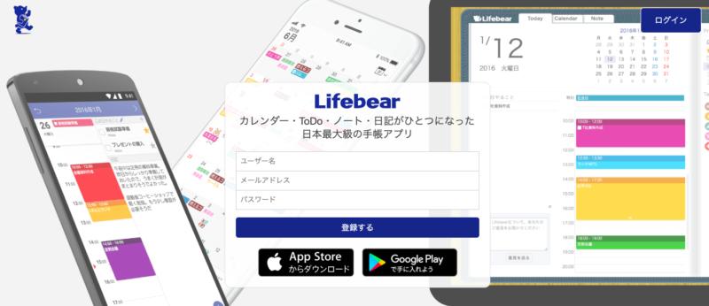 Lifebear(ライフベア)