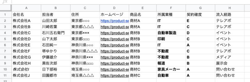 エクセル_顧客情報管理編