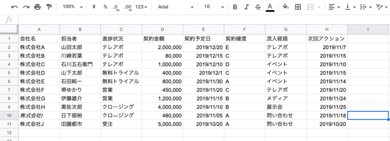 エクセル_進捗管理編