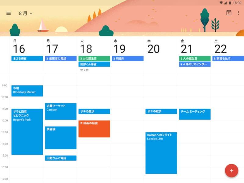 営業がカレンダーで予定管理すべき理由| Senses Lab. |2