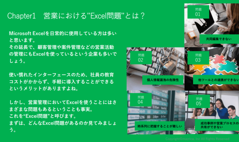 営業管理 エクセル