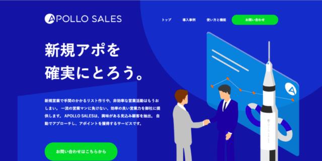 AIを活用した経営戦略|顧客獲得からロイヤルカスタマー醸成| APOLLO SALES(アポロセールス)