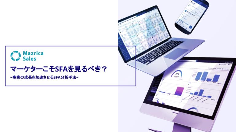 e-book_marketing_sfa_use1