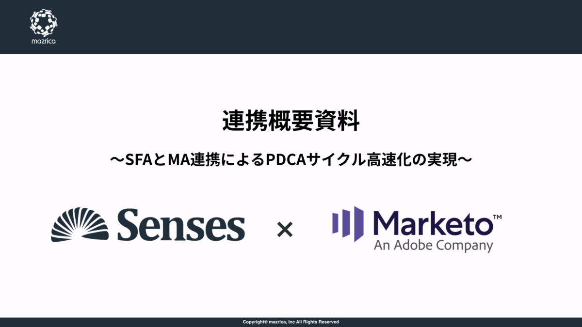 Senses_Marketo連携1