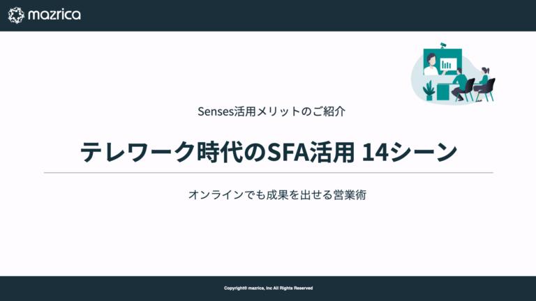 senses-use-14scene