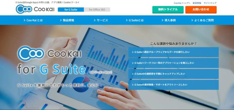 G Suite(Google)と連携することで効率がアップするツール11選| Senses Lab. | 5