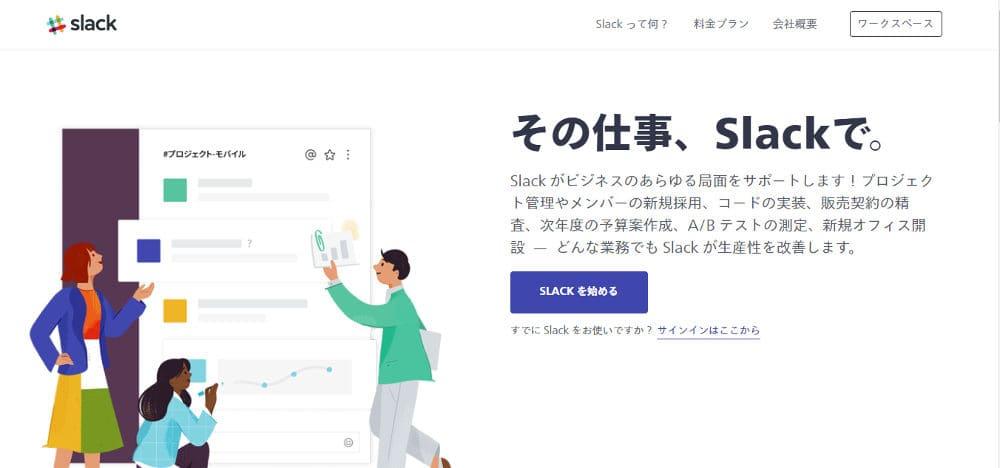 G Suite(Google)と連携することで効率がアップするツール11選| Senses Lab. | 4
