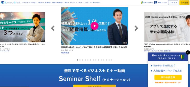 ウェビナーツール14選|ライブ配信によるナーチャリング戦術 | Senses Lab. | seminar shelf