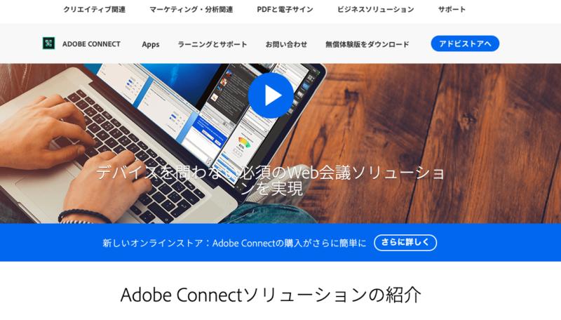ウェビナーツール14選|ライブ配信によるナーチャリング戦術 | Senses Lab. | Adobe Connect