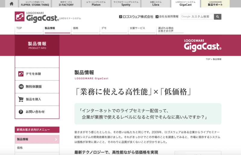 ウェビナーツール14選|ライブ配信によるナーチャリング戦術 | Senses Lab. | Giga cast