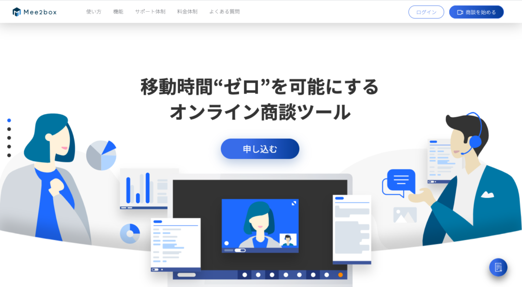 Mee2box(ミーツボックス)