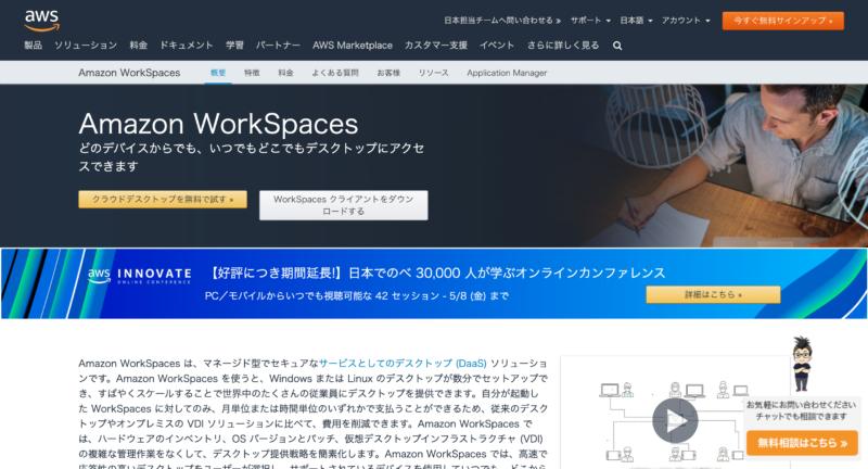 テレワーク(リモートワーク)時のセキュリティリスク|対策とツールを紹介|Senses Lab|Amazon WorkSpaces
