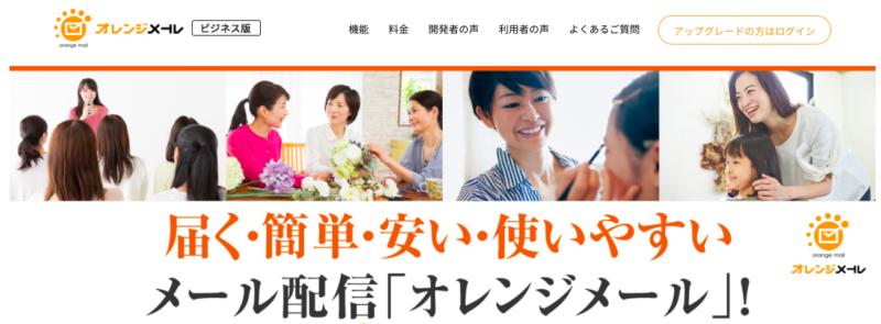 メール(メルマガ)配信おすすめツール13選|無料・有料ツールを紹介| Senses Lab. |オレンジメール