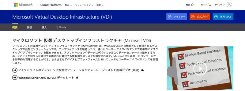 テレワーク(リモートワーク)時のセキュリティリスク|対策とツールを紹介|Senses Lab|Microsoft Virtual Desktop Infrastructure (VDI)