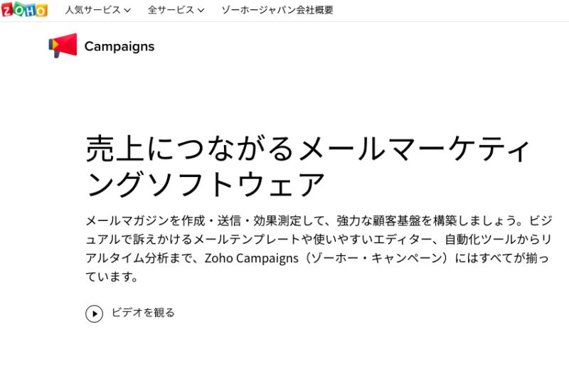 メール(メルマガ)配信おすすめツール13選|無料・有料ツールを紹介| Senses Lab. |zoho campaigns