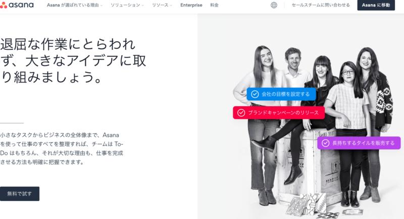 【厳選】Slack連携ツール・アプリおすすめ8選!|外部連携で何ができる?|Senses Lab. | Asana