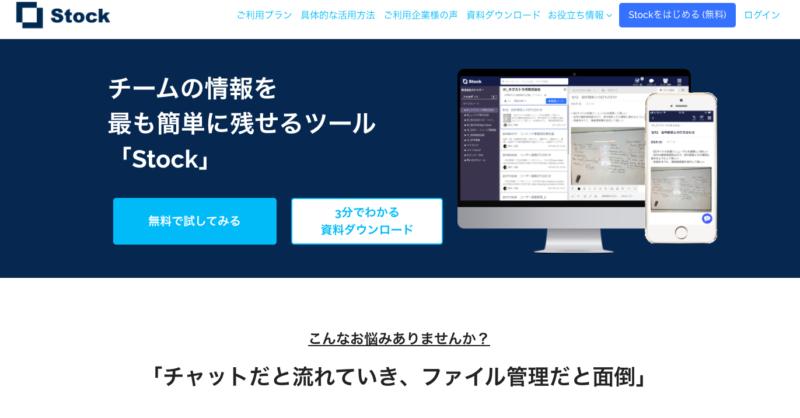 【厳選】Slack連携ツール・アプリおすすめ8選!|外部連携で何ができる?|Senses Lab. | Stock