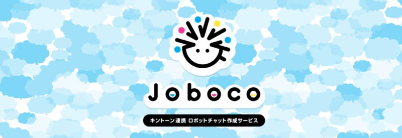 LINE WORKS連携で業務効率アップ!おすすめツール9選 | Senses Lab.|joboco