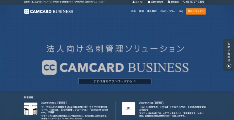 文字起こしツールおすすめ8選|音声・OCRを活用した営業DXの促進| Senses Lab.|camcard