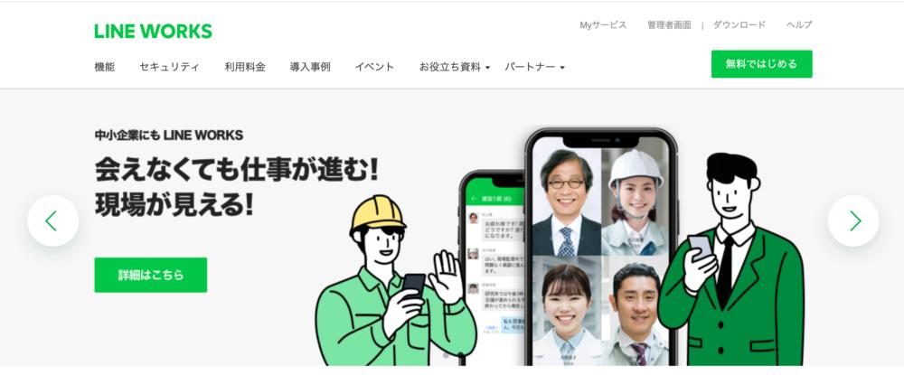 LINE WORKS連携で業務効率アップ!おすすめツール9選|Senses Lab.|1