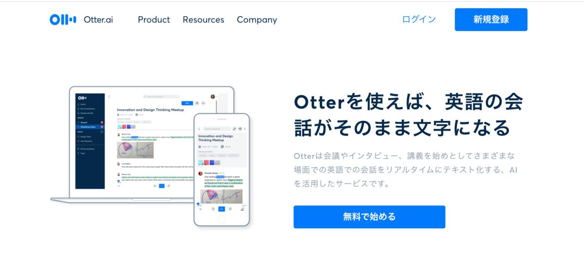 文字起こしツールおすすめ8選|音声・OCRを活用した営業DXの促進|Sneses Lab.|Otter