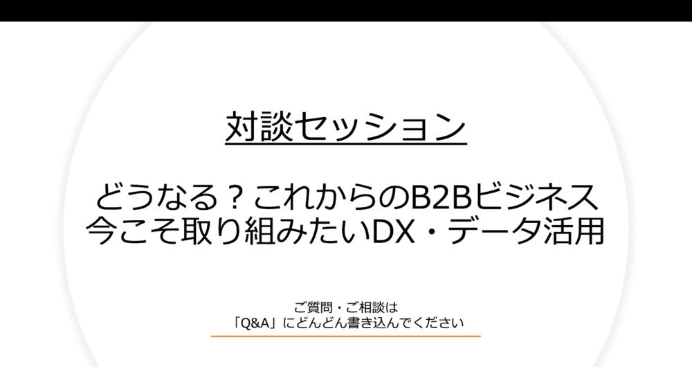 マツリカ×イノーバ共催 B2Bビジネスの今、スタートダッシュに備えるDX・データ活用|イベントレポート