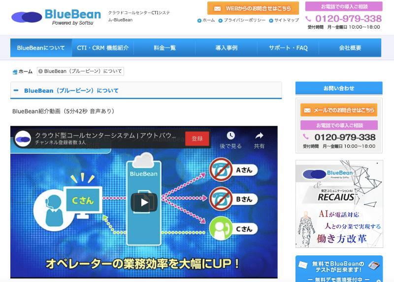 CTI・クラウド電話ツール8選|インバウンド ・アウトバウンド営業の強化| Senses Lab.|Blue Bean