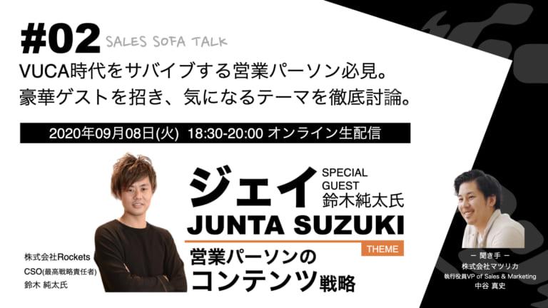 SALES SOFA TALK #02 鈴木純太氏「営業パーソンの コンテンツ戦略」