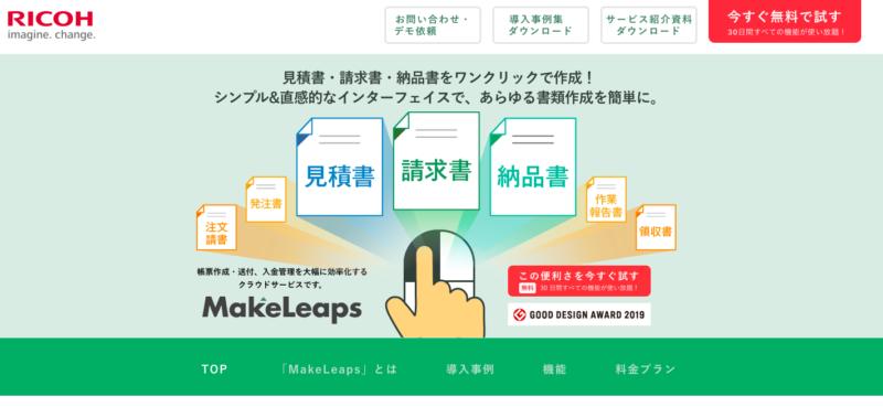 クラウド請求管理システム・ツール8選とSFAと連携すべき理由|Senses Lab.|Makeleaps