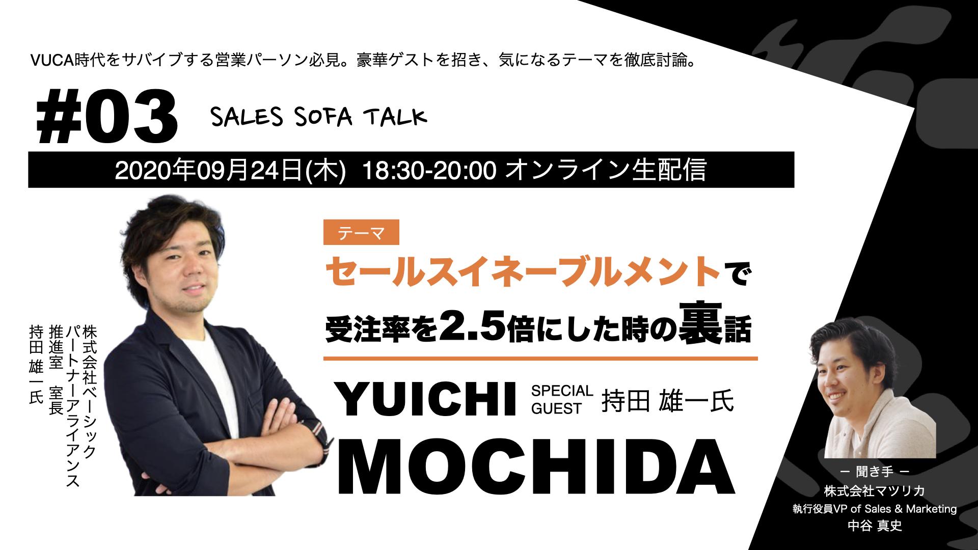 SALES SOFA TALK #03 持田雄一氏 「セールスイネーブルメントで受注率を2.5倍にした時の裏話