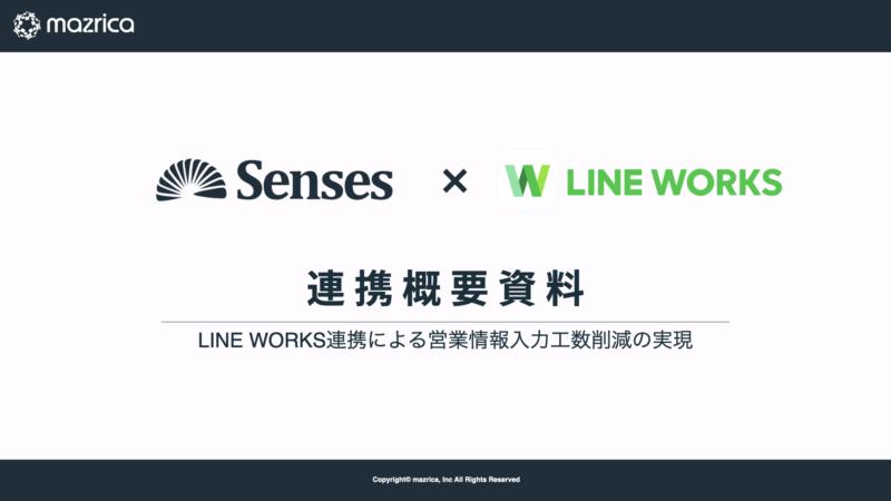 LINE WORKS 連携資料